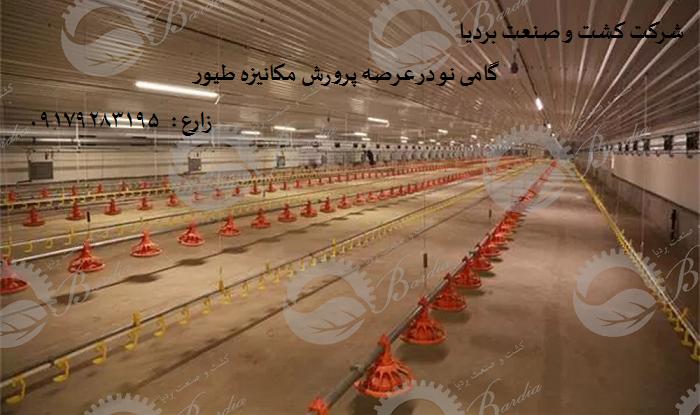 فروش لوازم مرغداری اصفهان